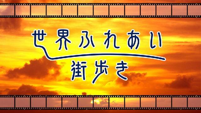 人気の「世界ふれあい街歩き」動画 38本 - ニコニ …
