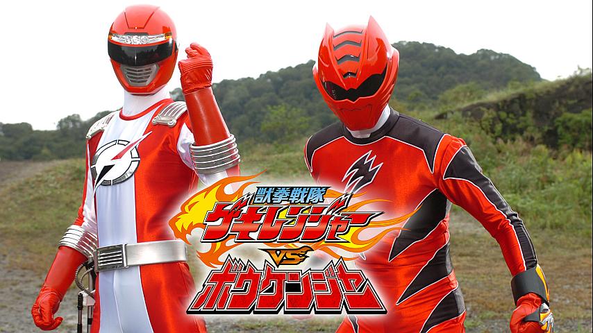 獣拳戦隊ゲキレンジャーの画像 p1_33
