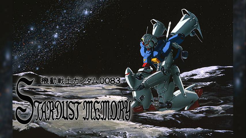 機動戦士ガンダム0083 STARDUST MEMORYの画像 p1_28