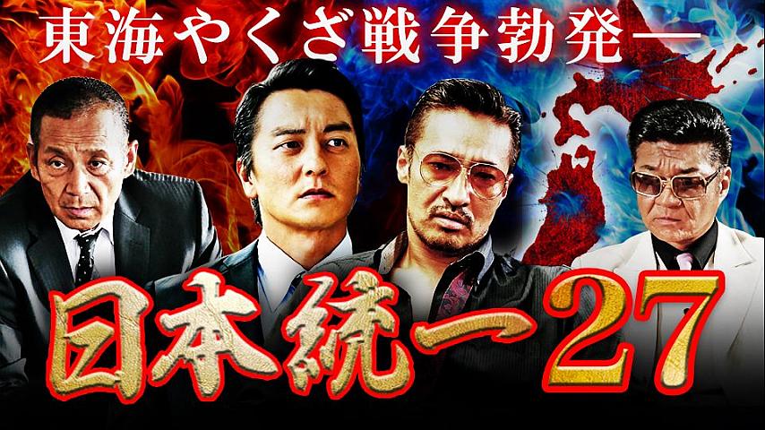 日本統一27のパック詳細   ビデオ   ひかりTV